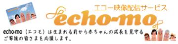 echo-mo(エコモ)