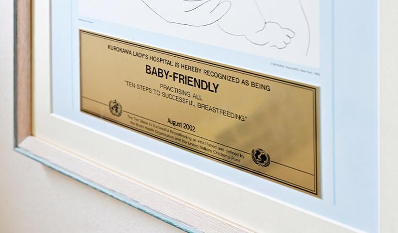 赤ちゃんにやさしい病院